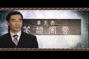 《笑談風雲》第1集 風雲莫測(3)
