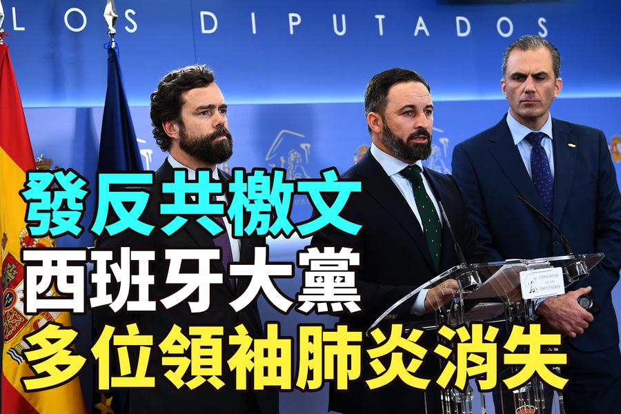 【紀元播報】發反共檄文 西班牙大黨多位領袖肺炎消失