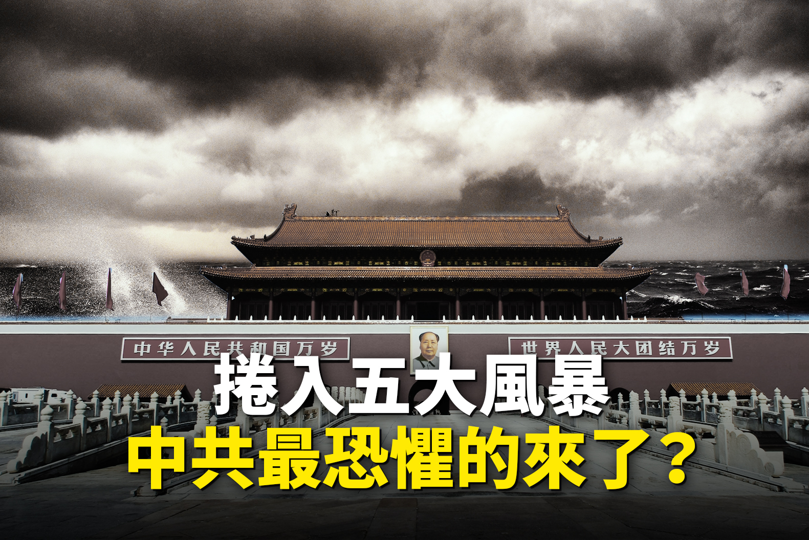 圖為烏雲密佈的北京天安門廣場。(Getty Images)