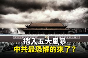 【新聞看點】捲入五大風暴 中共最恐懼的來了?
