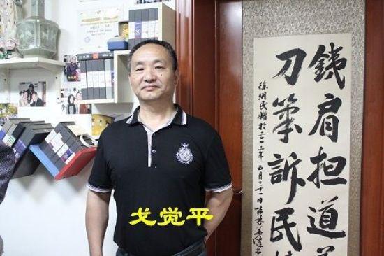 戈覺平判決書曝光 「證人」揭法院造假構陷