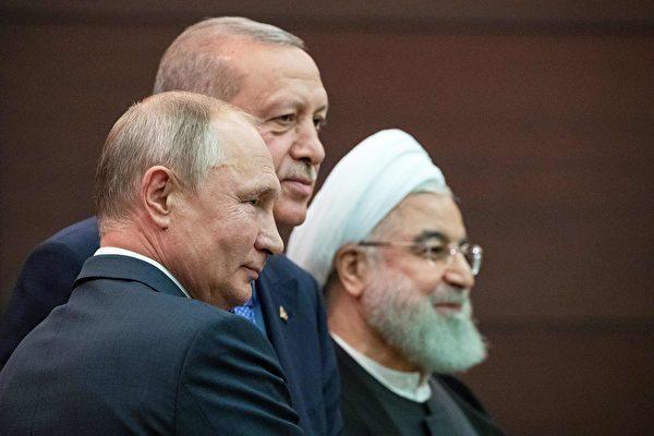 圖:2019年9月16日,土耳其總統雷傑普‧塔伊普‧埃爾多安(中)、俄羅斯總統弗拉基米爾‧普京(左)和伊朗總統哈桑‧魯哈尼出席在安卡拉舉行的敘利亞問題三方會議後的聯合記者招待會。(PAVEL GOLOVKIN/AFP/Getty Images)