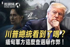 【微影片】緬甸軍方疑選舉舞弊 逮捕昂山素姬