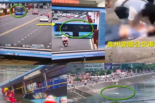 2020年7月7日中午,貴州安順一輛巴士衝進虹山水庫,網傳司機故意製造事故。(影片截圖)
