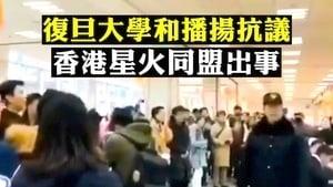 【拍案驚奇】抗爭風悄然北上 香港星火被盯上
