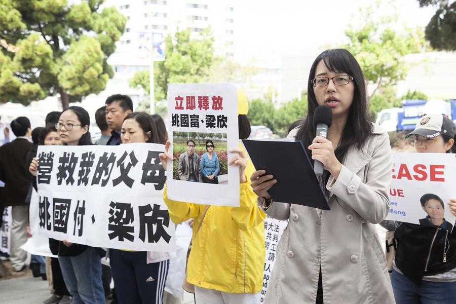 母親冤獄致死 女兒三藩市中領館前譴責迫害