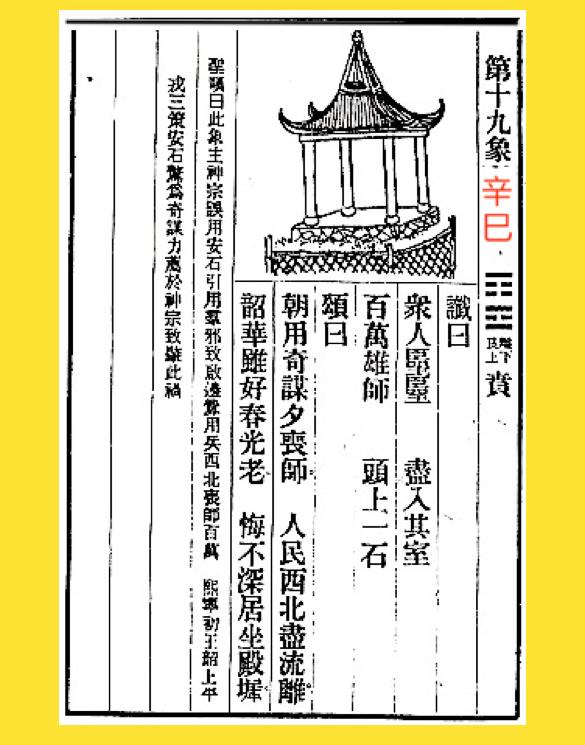 《推背圖》第十九象配「賁」卦。(公有領域/道奇博士後製)