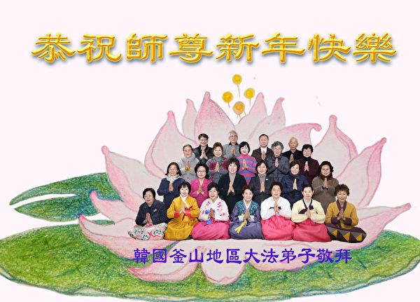 南韓釜山地區法輪功學員恭祝師父新年快樂。(大紀元)