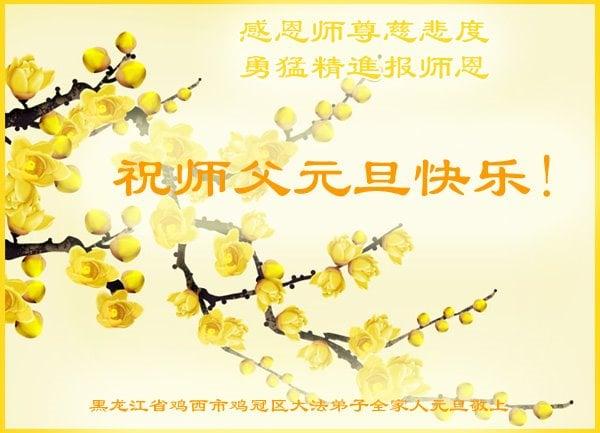 中國大陸法輪功學員紛紛向海外明慧網發來賀卡、賀詞,向法輪功創始人李洪志大師恭賀新年。很多人以詩明志,表示堅修大法,並表達心中無限的感恩。(明慧網)