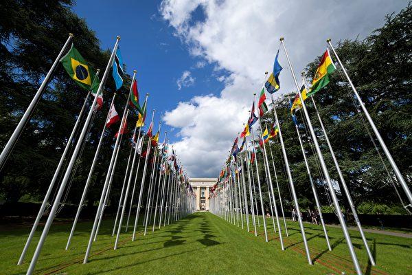 位於日內瓦的聯合國大廈前的各國國旗。(FABRICE COFFRINI/AFP via Getty Images)