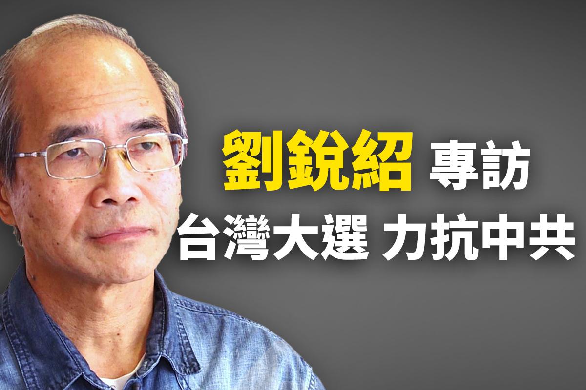 台灣大選近日落幕,將對香港帶來甚麼影響?對中國帶來甚麼影響?北京會不會因此改變對香港的策略?讓知名資深評論員劉銳紹告訴您。(大紀元合成)