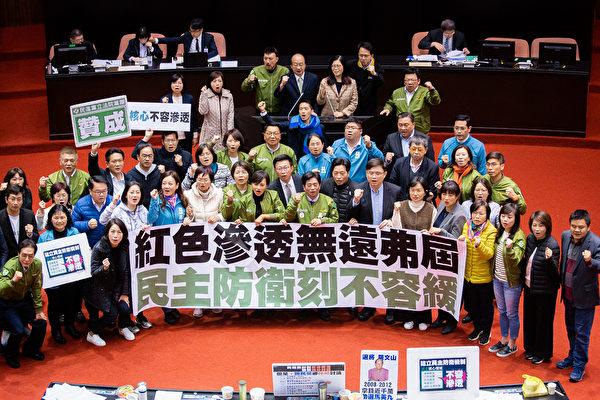 台灣立法院會2019年12月31日三讀通過《反滲透法》,(陳柏州/大紀元)