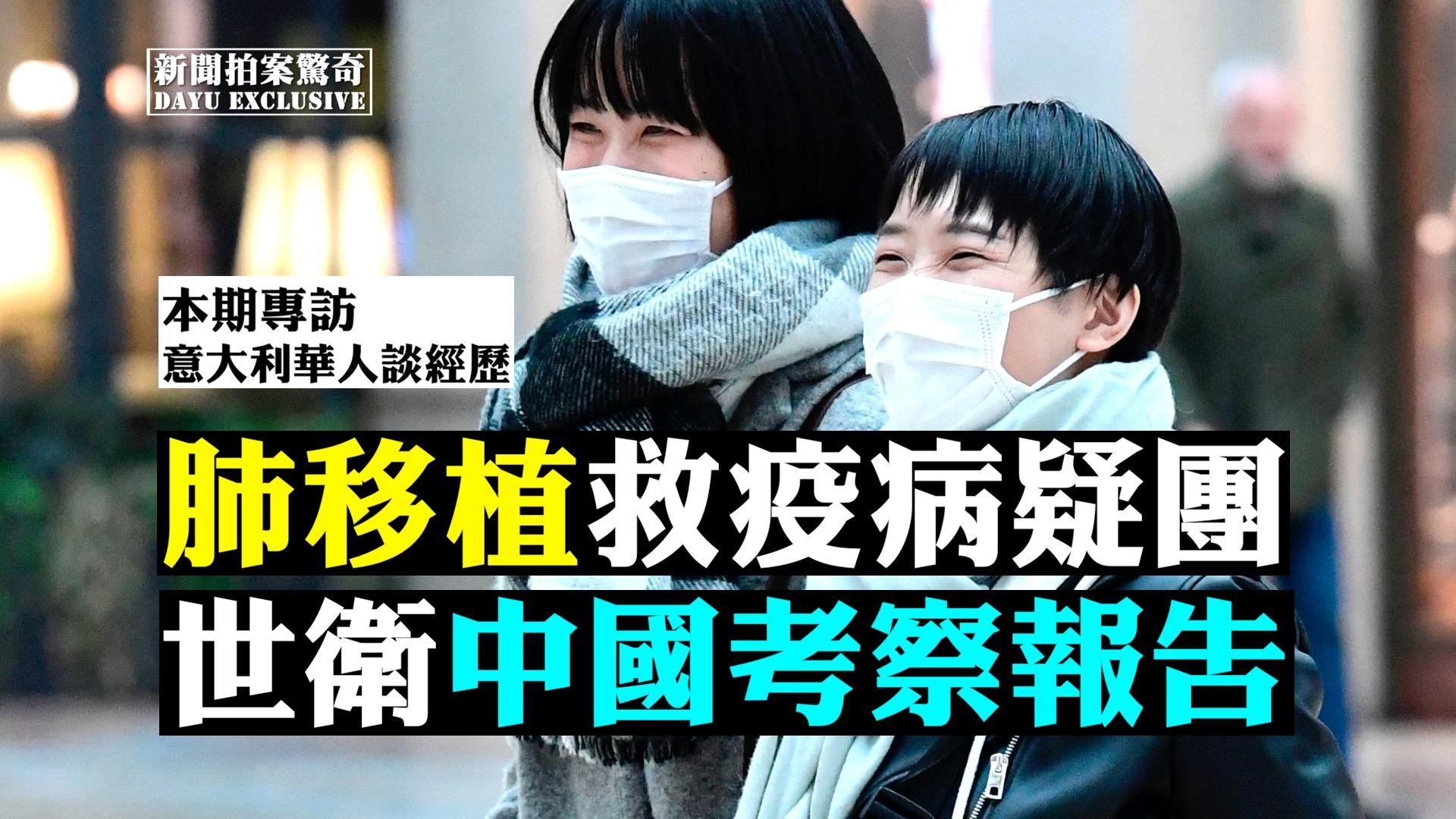 江蘇肺移植救中共肺炎,肺從哪來;世衛公佈中國考察報告;香港115人被捕。(大紀元)