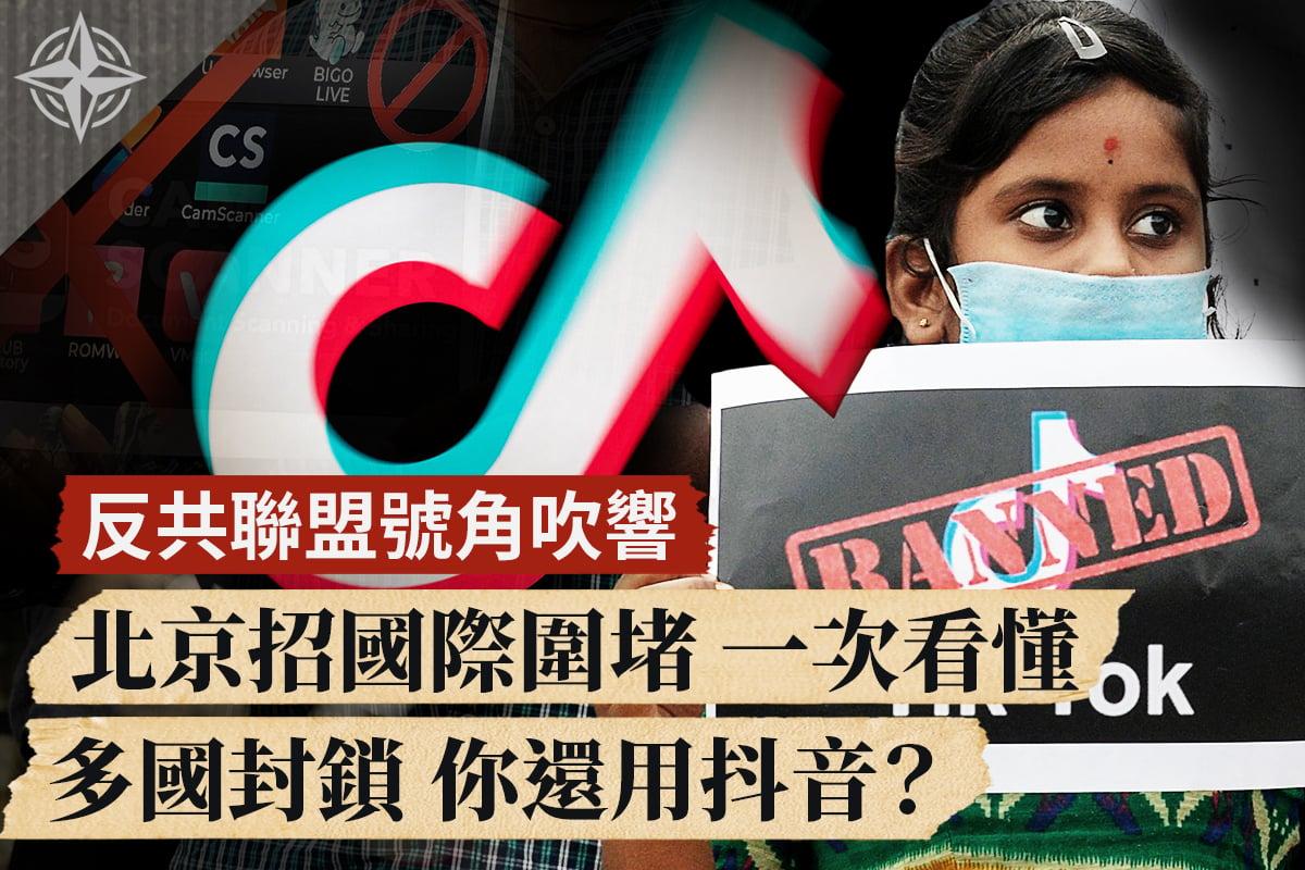 涉嫌幫中共蒐集數據 抖音在劫難逃;北京誤判失控 加速世界集結反共。(大紀元合成)