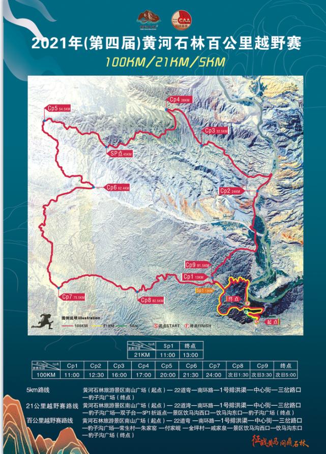2021年5月22日甘肅省白銀市山地馬拉松遇極端天氣,主辦方未就惡劣天氣做出預警,同時救援不力,導致21人遇難。圖為路線圖。(微博圖)