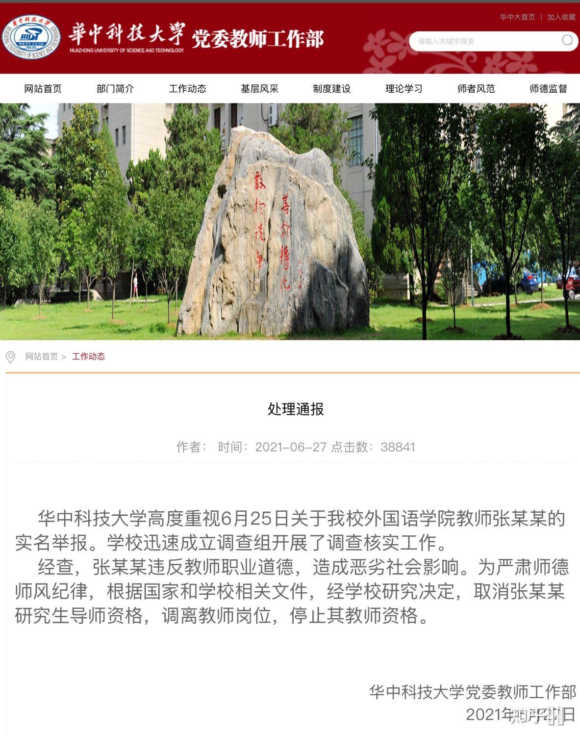 華中科技大學外國語學院教授張建偉涉嫌性騷擾女學生被停職。(截圖)
