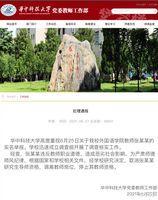 性騷擾被實名舉報 華中科大教授被停職