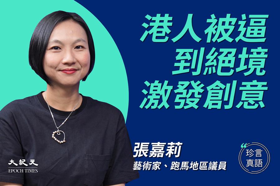 【珍言真語】張嘉莉:藝術家從政 活化公民運動