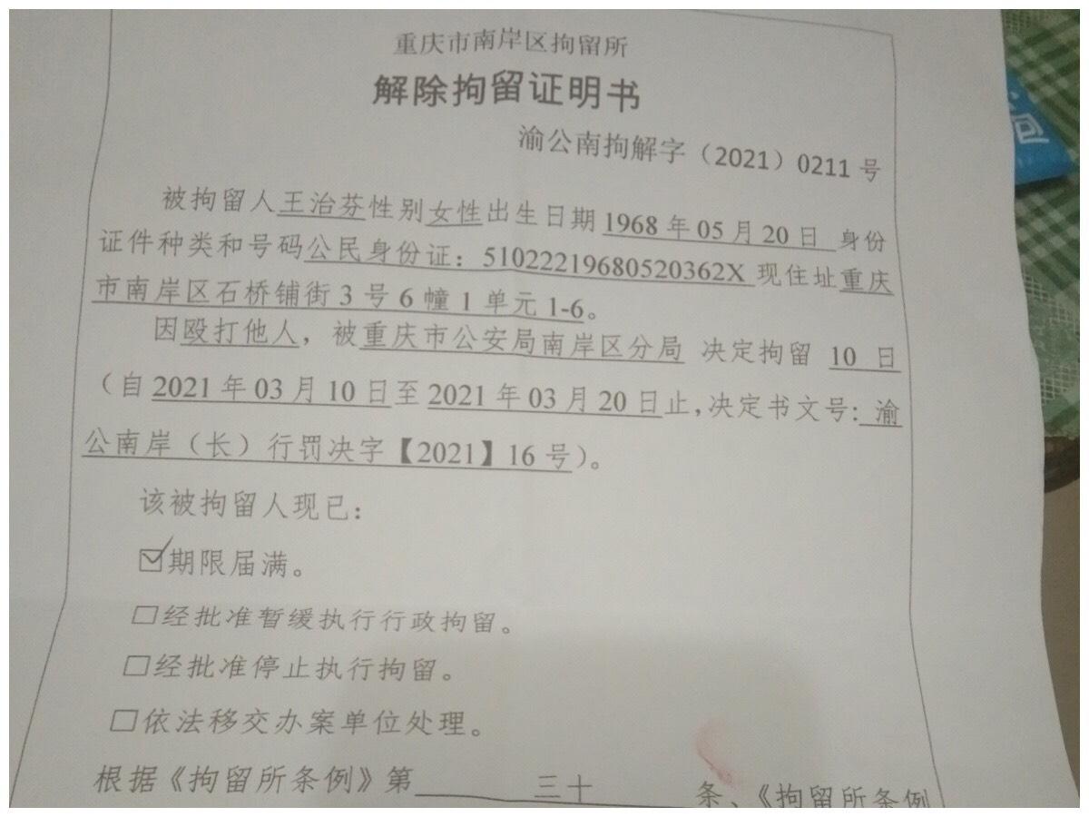 中共兩會前,重慶訪民王治芬在北京寄信時被截回後遭關黑監獄後再遭行拘。(受訪者提供)