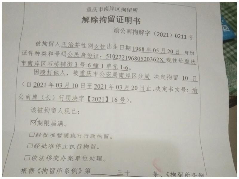 遭構陷被控襲警 訪民揭重慶司法黑暗
