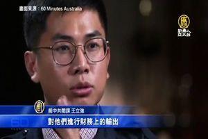 【專訪】台立委王定宇:王立強案新內幕(上)