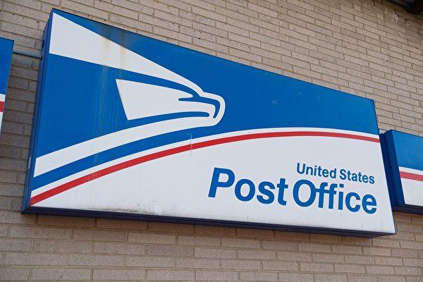 美國愛荷華州一名男子收到妹妹在32年前寄給他的一張明信片。圖為2020年4月16日,美國華府的一間郵局。(SAUL LOEB / AFP)