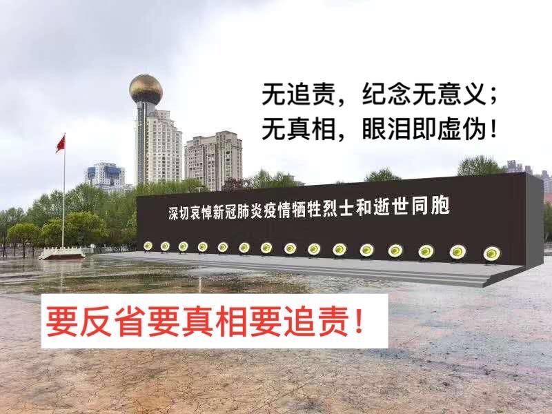 4月4日,中共中央舉行了一場哀悼因「中共病毒」(武漢病毒)死亡人員的儀式,引來廣大民眾的撻伐。(受訪者提供)