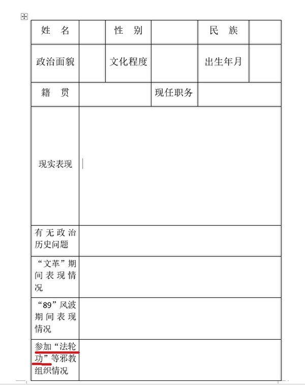 遼寧省法學會的政治審查證明。(內部文件截圖)