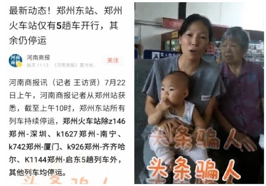 鄭州鐵路倉促停運列車 市民被困洛陽站急頓足