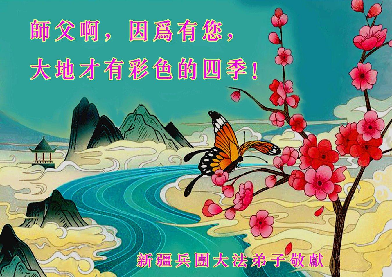 新疆兵團大法弟子恭祝李洪志大師新年快樂!(明慧網)