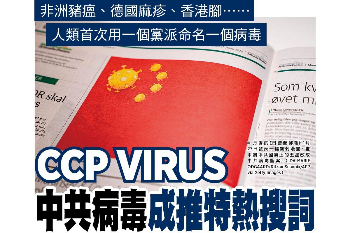 「COVID-19正在肆虐全球,作為一個有良心的普通澳洲華人,我決定寫這封信,因為我有責任大聲說出許多中國人不敢說的話:COVID-19應該改名為中共病毒,這樣更名副其實。」(香港大紀元圖片)