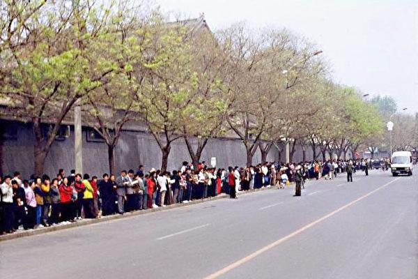 1999年4月25日,上萬名法輪功學員到北京中南海一側的國務院信訪辦上訪,被稱作中國上訪史上「規模最大、最理性平和、最圓滿」的和平上訪。圖為秩序井然的四・二五上訪民眾。(明慧網)