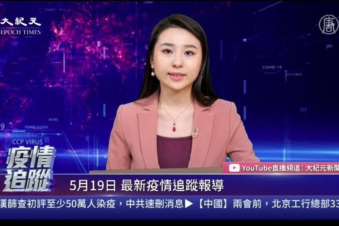 歡迎收看新唐人、大紀元5月19日的「中共病毒追蹤」每日聯合直播節目。(大紀元)