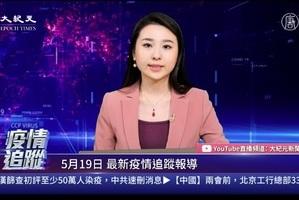 【直播】5.19中共肺炎疫情追蹤:武漢50萬染疫?