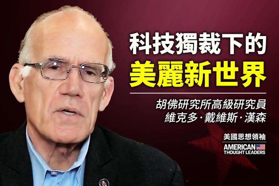 【思想領袖】漢森:科技獨裁下的新世界