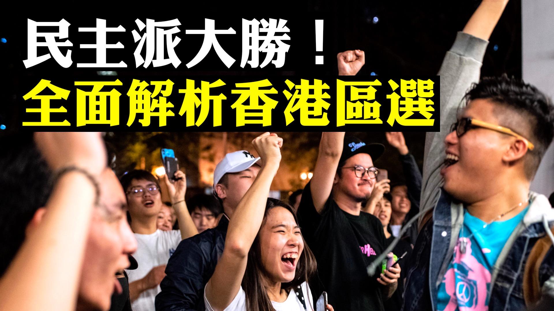 11月24號,香港區議會選舉,全世界都在關注。民主派抗爭人士在選舉前,就喊出「踢走建制派」,「血債票還」等口號,現在已經可以說基本達到目的。(新唐人合成)