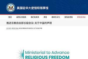 美駐華使館轉發宗教自由信息 含中共敏感詞