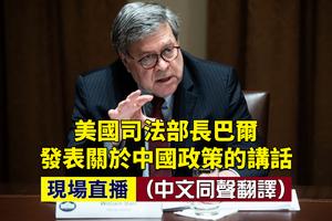 【直播】美司法部長巴爾發表中國政策講話