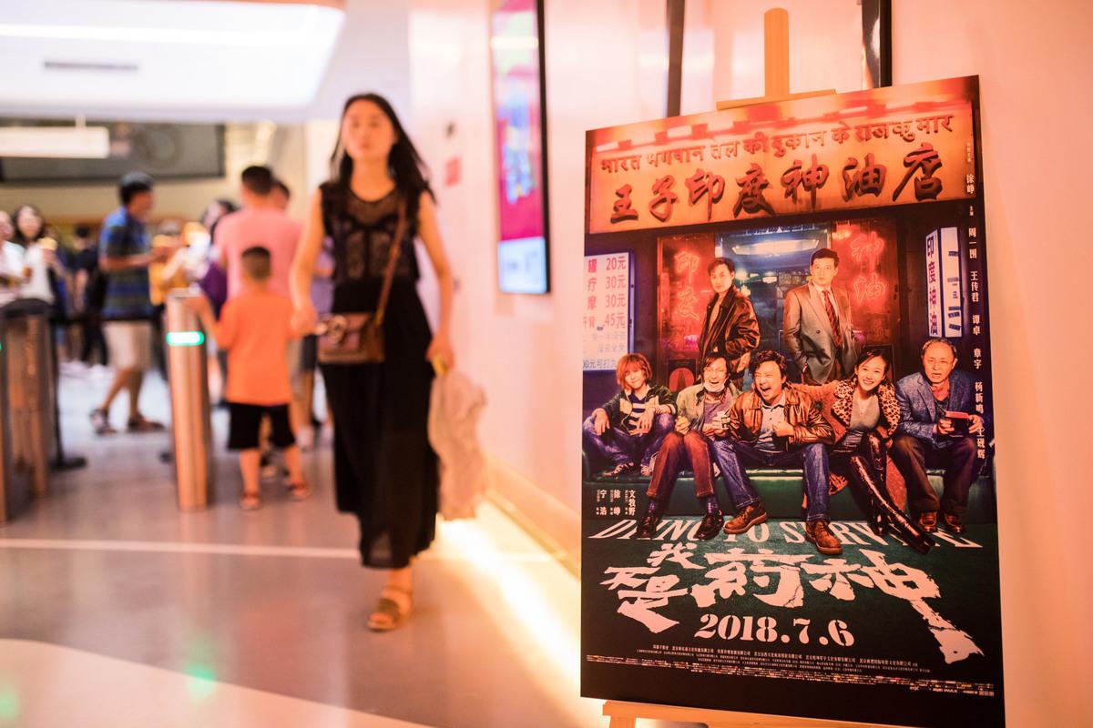 中國影視遭遇倒春寒:同比票房縮水15億、觀影人次縮水8000萬。圖為2018年7月6日,杭州一家電影院正在上映《我不是藥神》。(大紀元資料室)