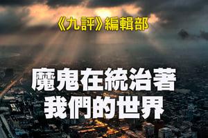 魔鬼在統治著我們的世界(19)——教育篇(下)(2)