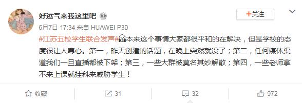 當局正在網絡封殺江浙爆發學潮的消息。(微博截圖)