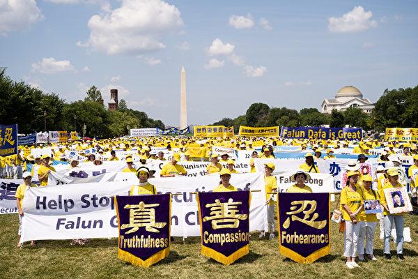 2021年7月16日,來自美東地區近二千名法輪功學員在美國首都華盛頓DC的國家廣場舉行「7.20」反迫害大型集會活動。(戴兵/大紀元)