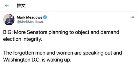 白宮幕僚長馬克·梅多斯(Mark Meadows)在2021年1月2日下午2點11分發佈了這篇推文。(推特截圖)