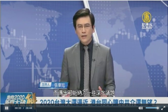 【新聞大破解】台大選港台同心 中共介選難