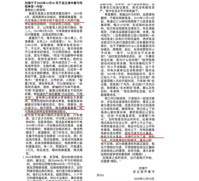 劉海寧在看守所寫的檢舉信。(受訪者提供/大紀元合成)