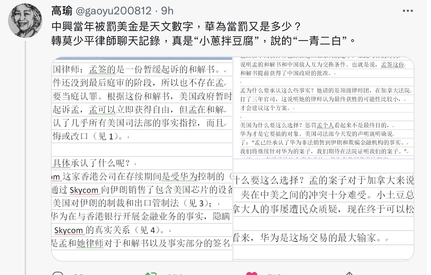 推特上資深媒體人高瑜轉發律師莫少平的聊天紀錄,對孟晚舟事件作詳細分析,認為華為是最大輸家。(網絡截圖)