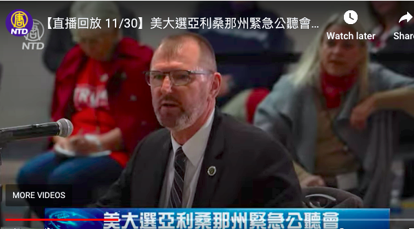 11月30日,美國陸軍退休上校、網絡安全專家菲爾‧沃爾德倫(Phil Waldron)以證人身份出席由亞利桑那州共和黨參議員召集的選舉聽證會。(NTD影片截圖)