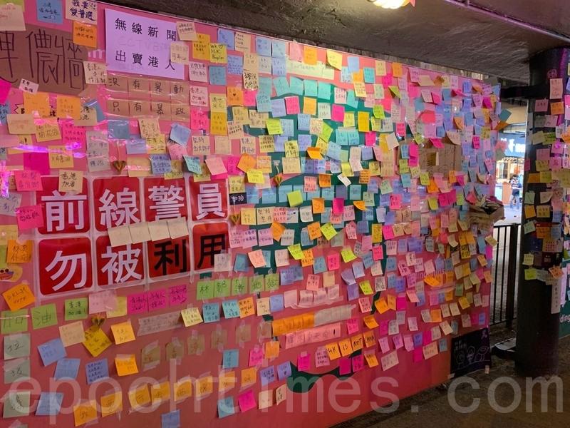 香港反送中運動中,出現許多民眾表達心聲的連儂牆。(宋碧龍/大紀元)