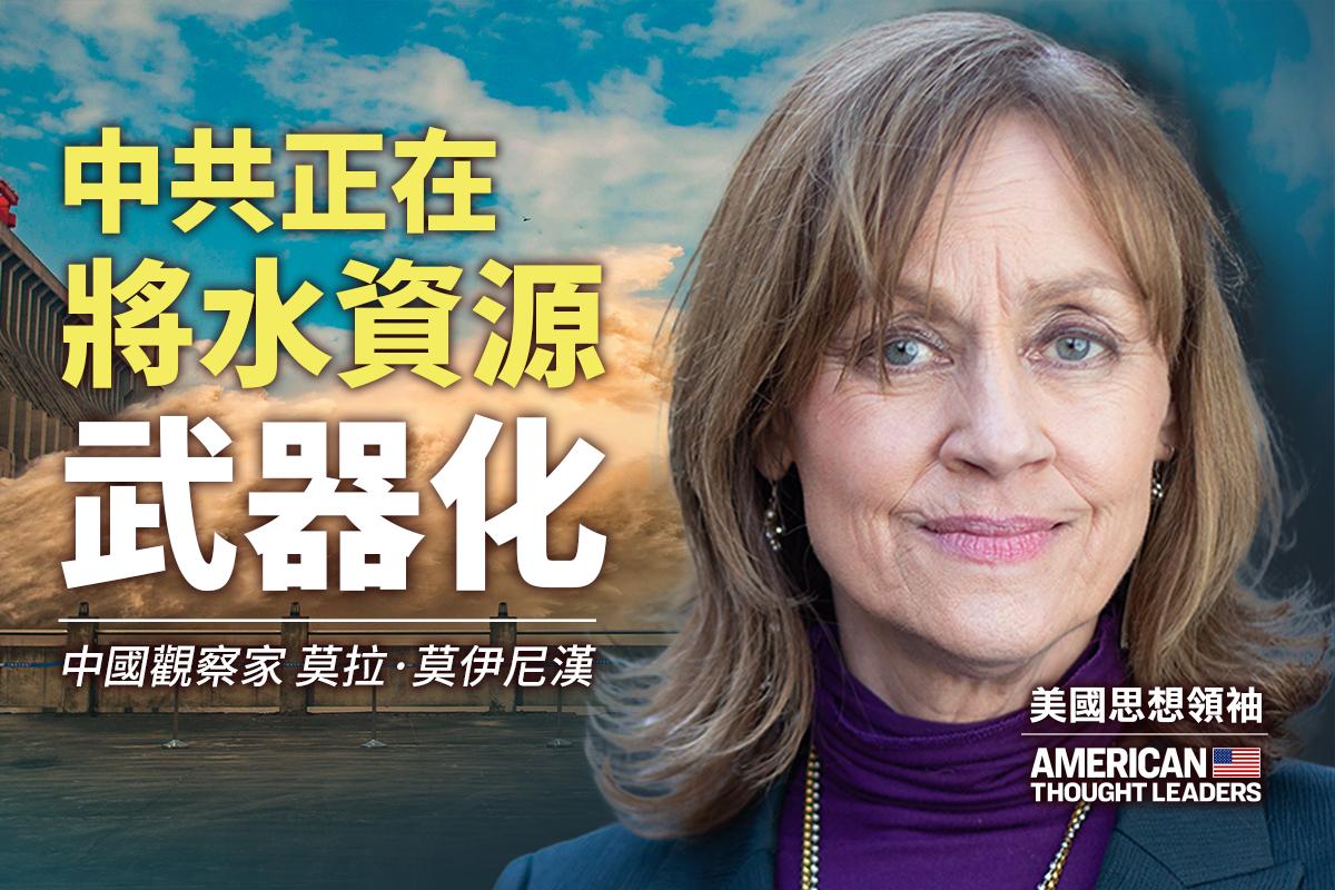 中國觀察員莫拉‧莫伊尼漢:西藏正在消亡,水資源在被武器化!亞洲水域問題遠不止三峽大壩,中共如何控制亞洲水資源?為何這些危機沒被真正報道過?(大紀元合成)