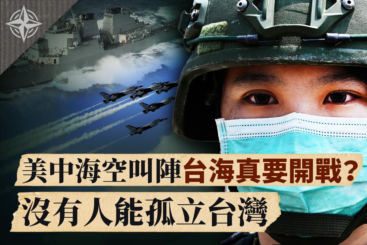 兩岸即將開戰?中共有七大顧慮;「台灣能幫忙」 國際廣告登上美媒。(大紀元合成)